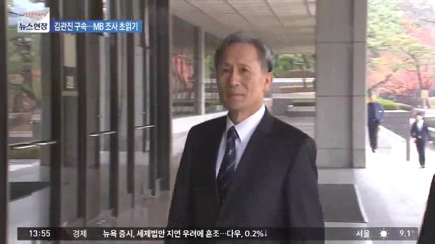 김관진 전 장관 구속…MB 향하는 검찰 수사