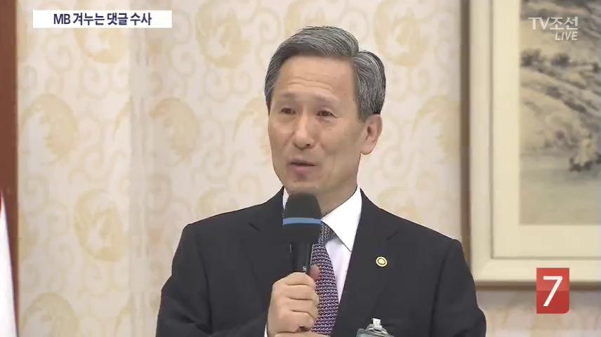 김관진 구속…'MB 청와대' 윗선 향하는 검찰