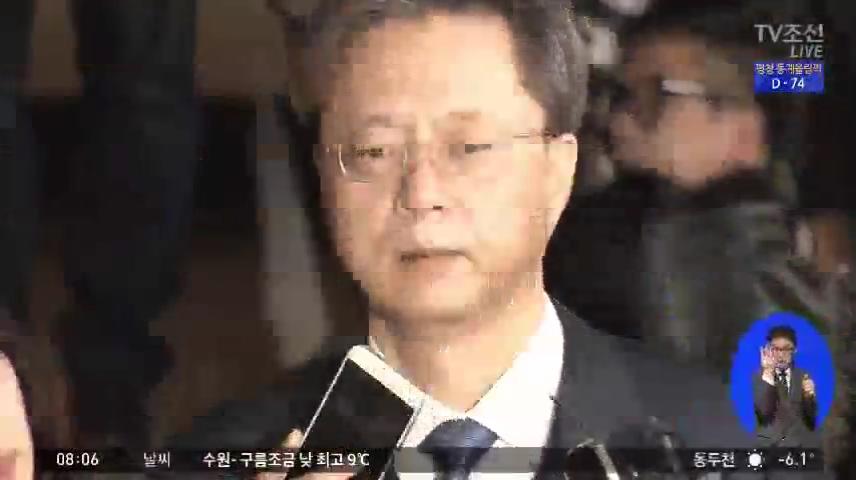 '불법사찰 의혹' 최윤수 소환…우병우 조준