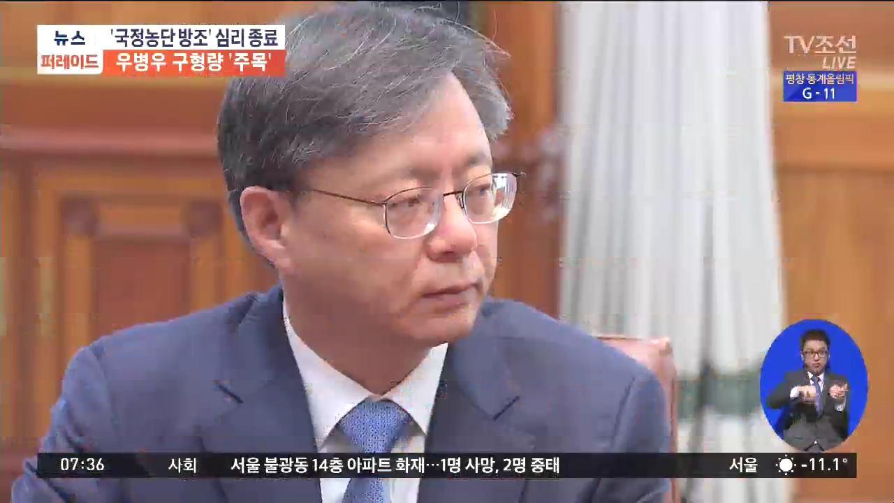 '국정농단 방조' 우병우 전 민정수석 오늘 1심 구형
