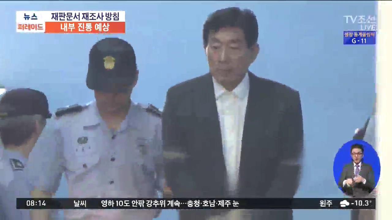 '원세훈 재판 문서' 태풍의 눈?…대법원, 조사기구 곧 구성