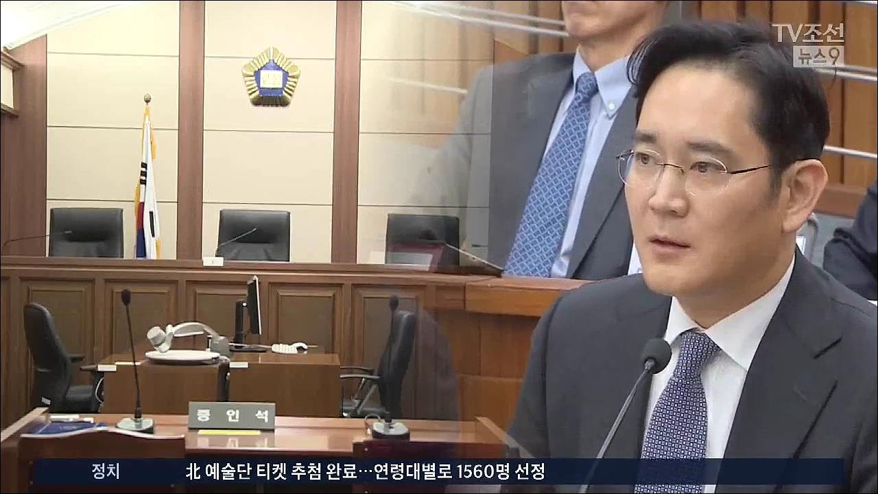 법원 '이재용, 정경유착 전형 아냐'…피해자로 판단