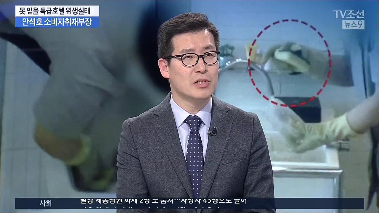 [뉴스 9] 못 믿을 특급호텔 위생실태…업계 반응은?