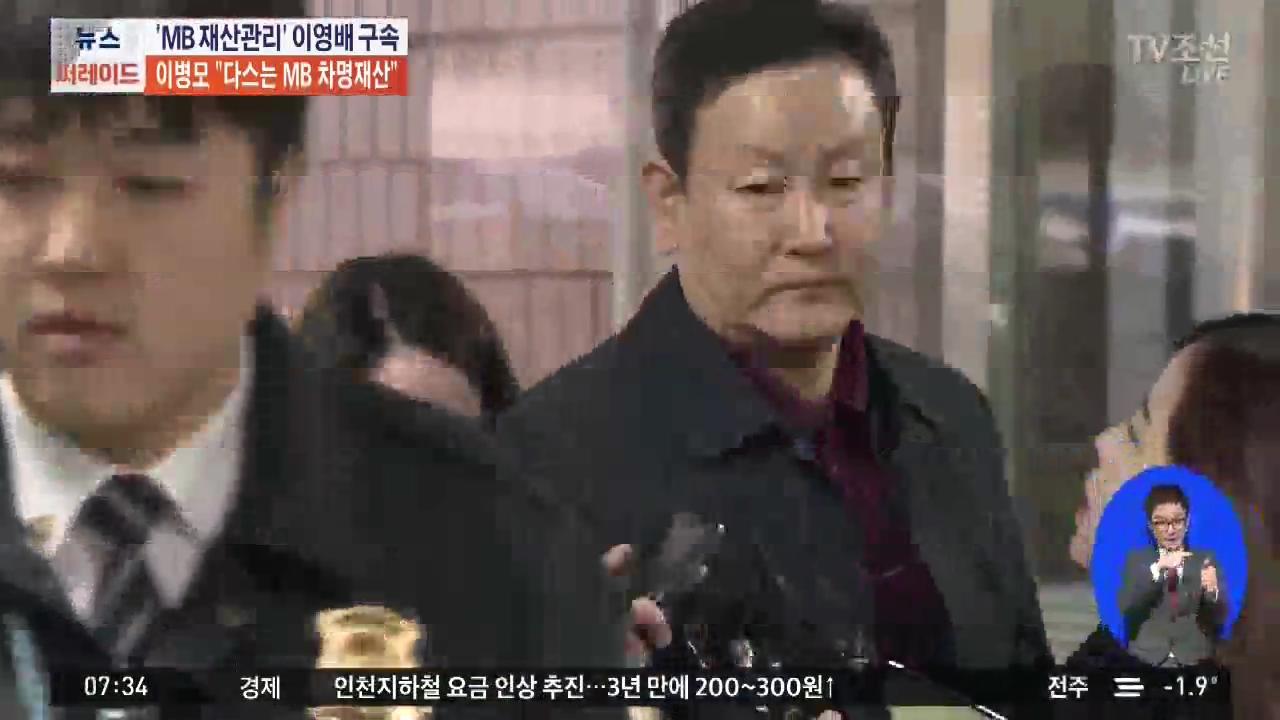 'MB 재산 관리' 이영배 구속…다스 의혹 수사 탄력