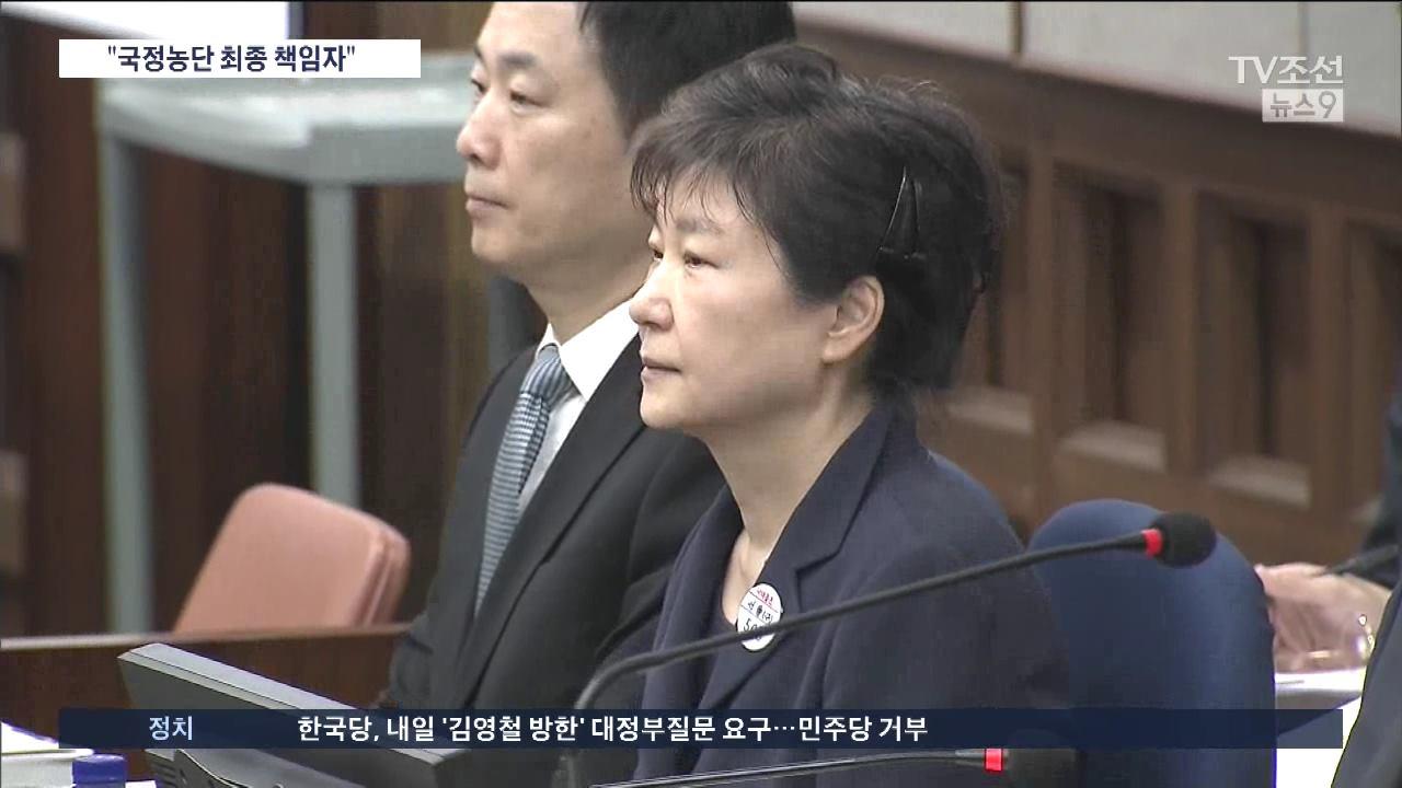 朴 징역30년 이유 보니…'국정농단 최종 책임자…최순실에 책임전가'