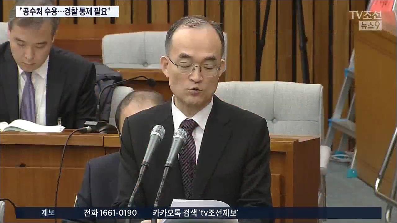 문무일 '경찰 통제 지속돼야'…경찰 '검찰이 변하지 않겠다는 것'