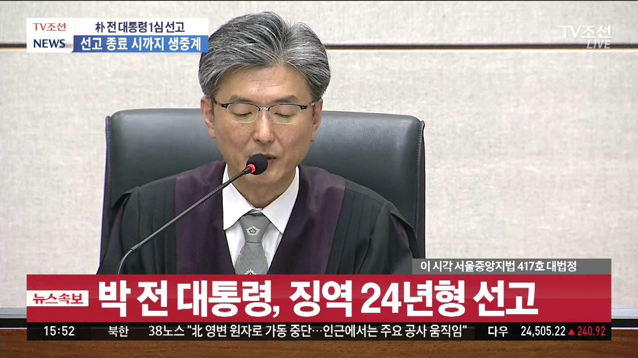 [속보] 朴, 징역 24년·벌금 180억…18개 혐의중 16개 유죄