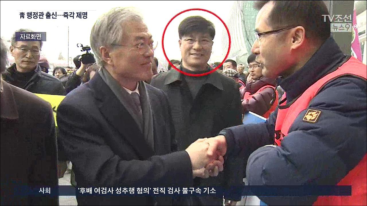 '여직원 폭행' 강성권은 靑 행정관 출신…민주당 즉각 '제명'