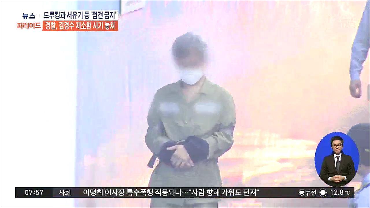 김경수 재소환 시기 놓친 경찰…'시간 끌기 비판'