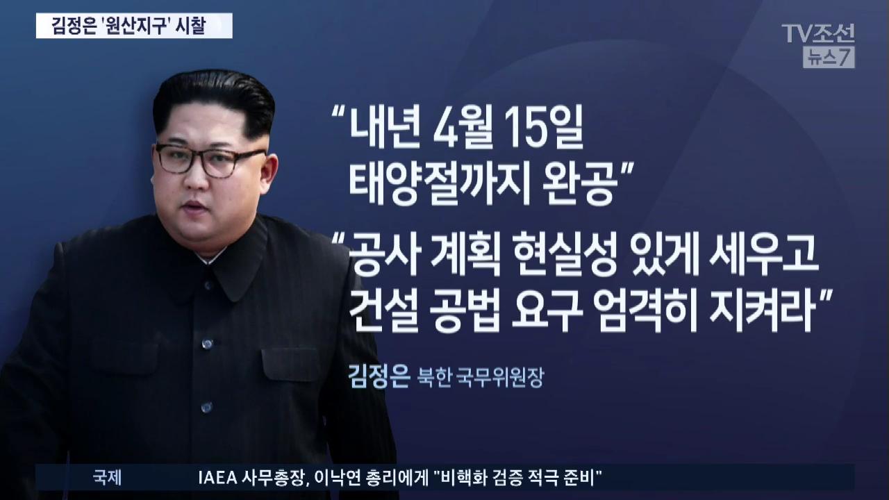 김정은, 회담 취소 발표 접하고 '원산 관광지구' 시찰