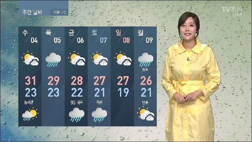 [날씨] 태풍 '쁘라삐룬' 북상…내일 영남해안에 강한 비바람