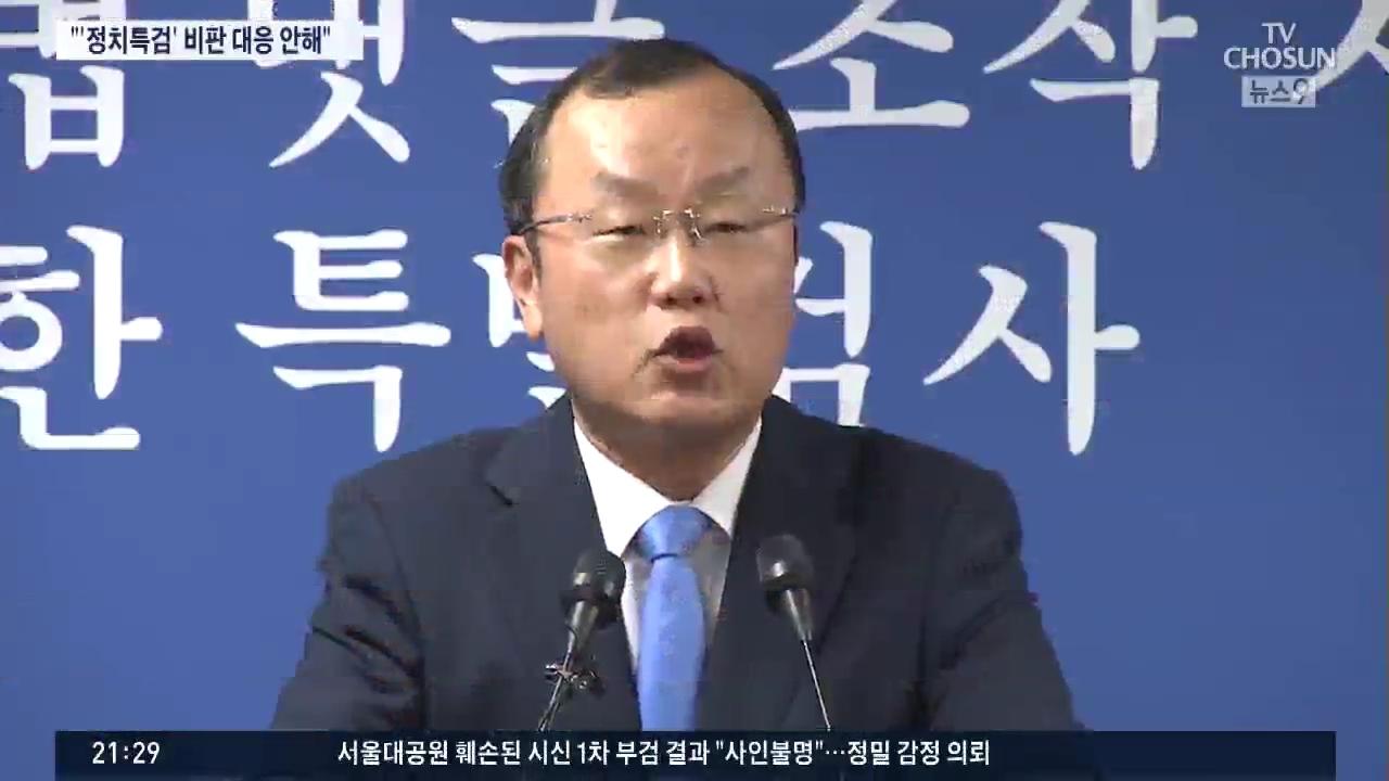 특검, 김경수 혐의 입증만 본다…''정치특검' 비판에 대응 안해'