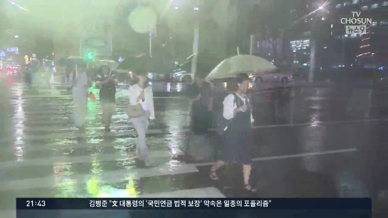 서울·경기 북부 게릴라성 폭우…밤 사이 호우특보 확대될 듯