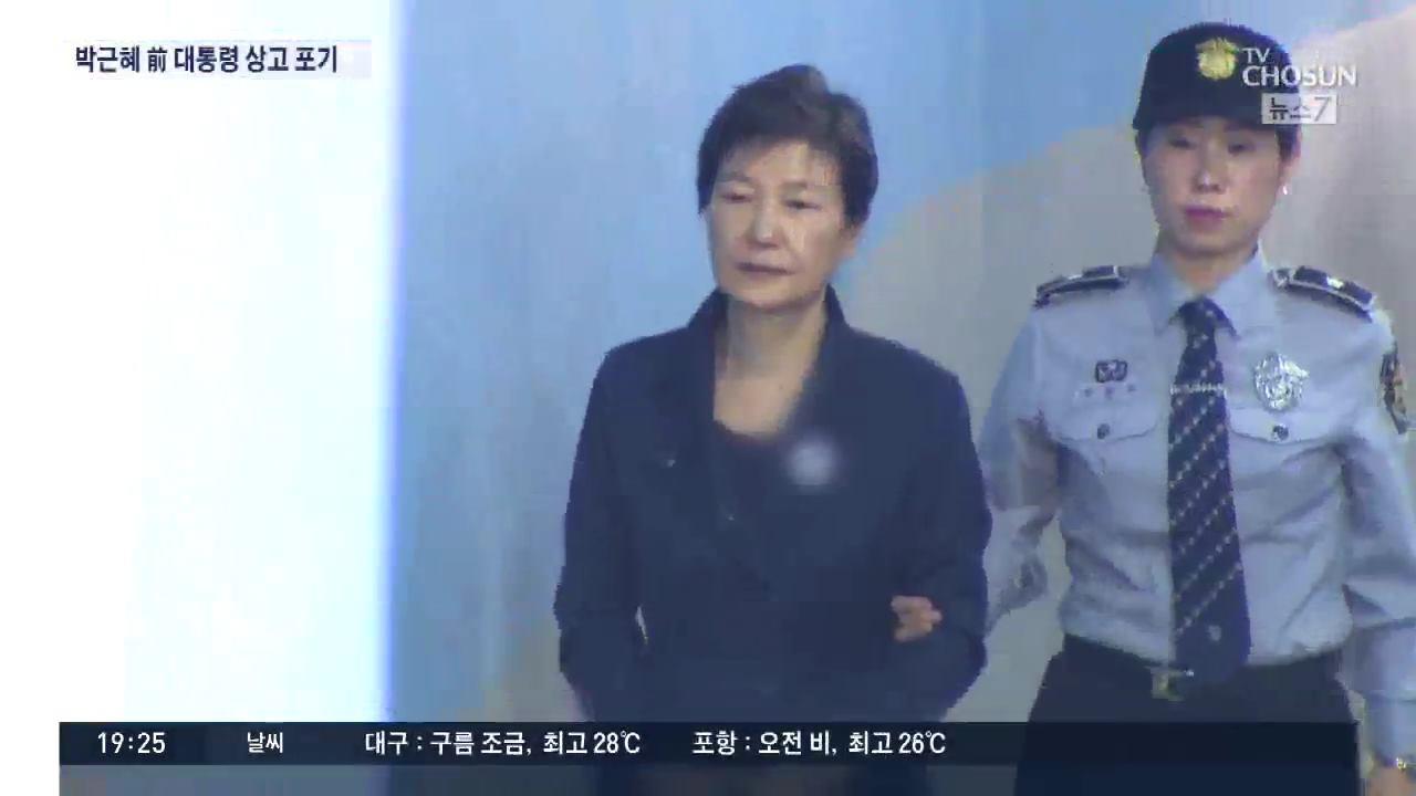 '정치보복' 주장 박근혜, 국정농단 상고도 포기