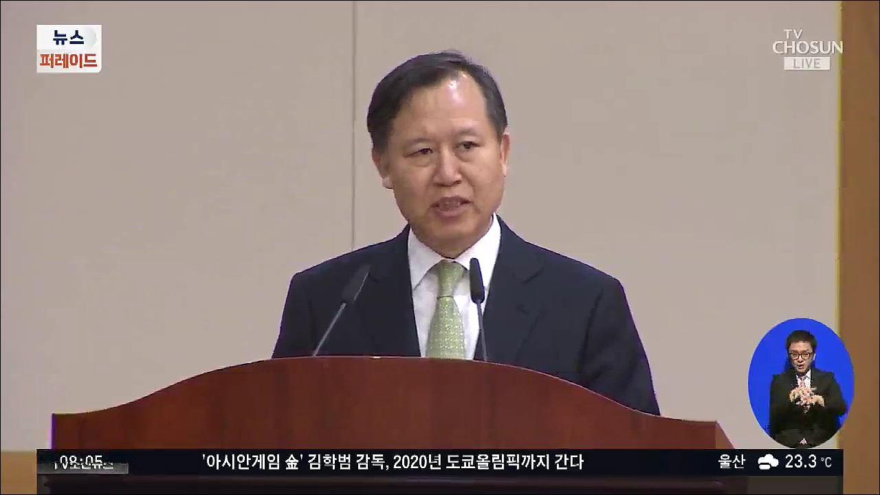 ''재판거래 의혹 문건' 박병대 대법관이 적어줬다'