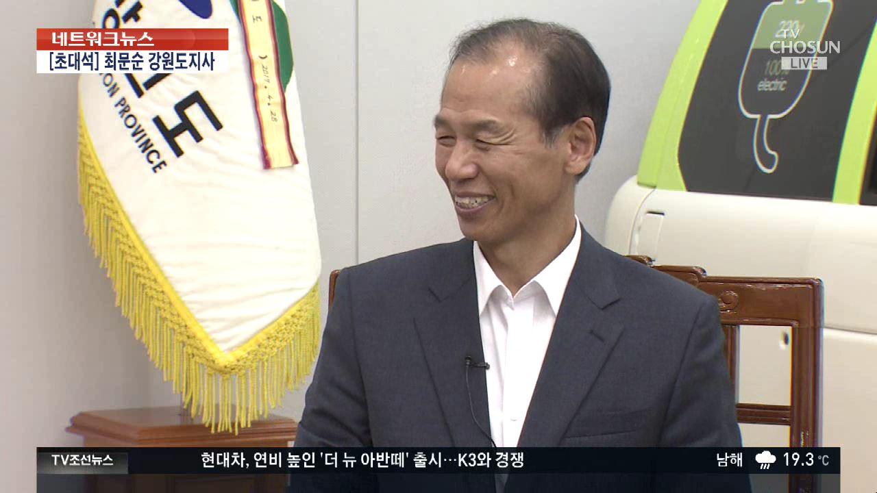 [네트워크 초대석] 최문순 강원도지사 '평화와 번영의 강원시대 열겠다'