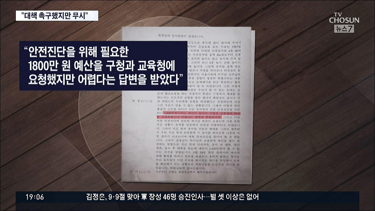 유치원 5월 회의록 보니…교육청이 안전진단 예산지원 거부