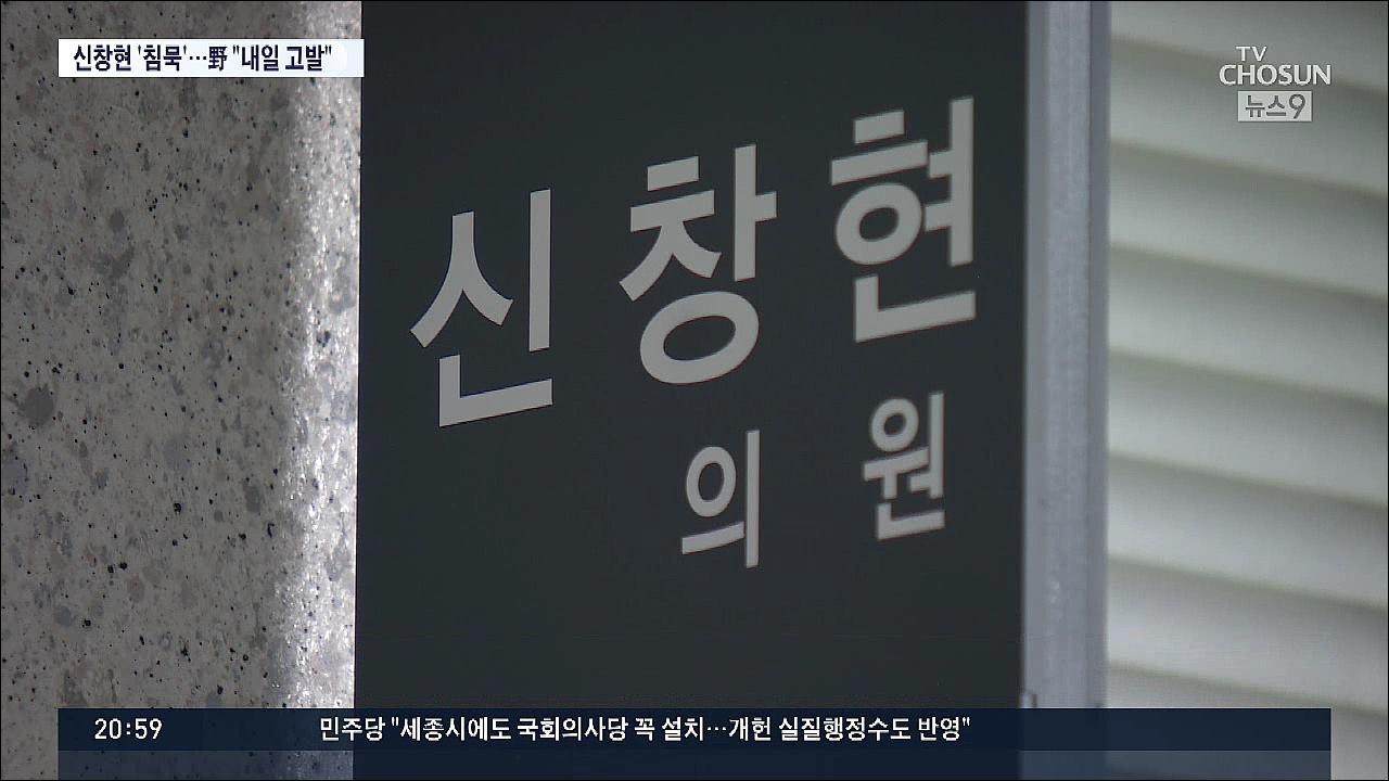 입장 발표 예고했던 신창현 '침묵'…野 '11일 검찰 고발'