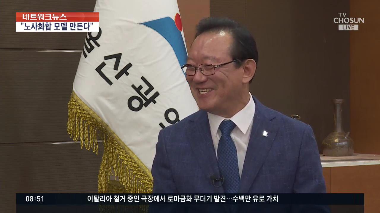 [네트워크 초대석] 송철호 울산시장 '노사화합 모델 만들겠다'