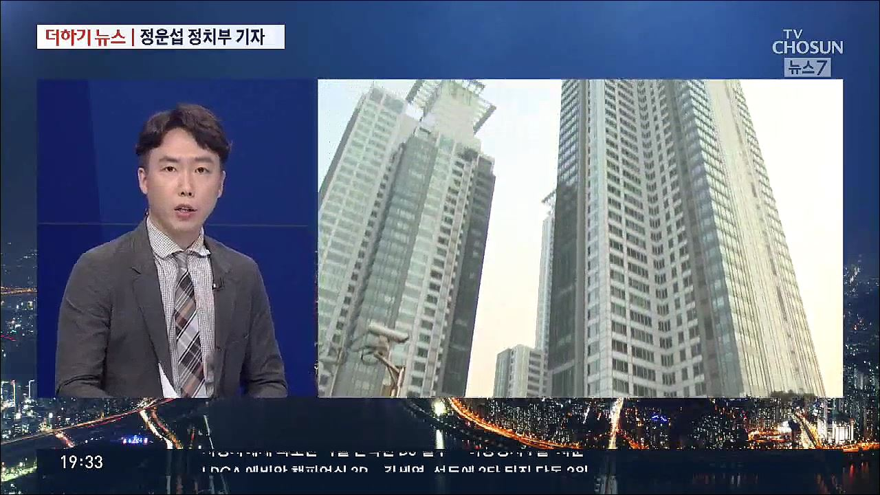 [더하기 뉴스] 부동산 규제에도 최고가 아파트 '105억 원'