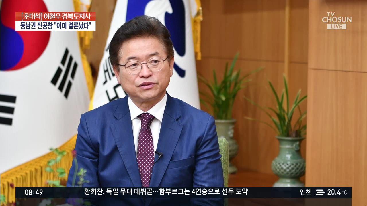 [네트워크 초대석] 이철우 경북도지사 '살아나는 마을 만들겠다'