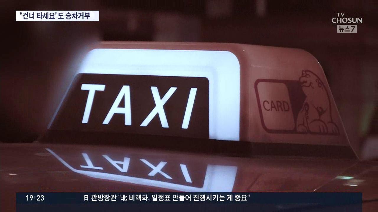 '건너서 타는 게 빠르다' 하차 유도한 택시기사 … 법원 '승차 거부 해당'