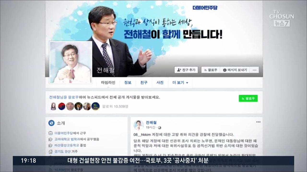 전해철, '혜경궁 김씨' 고발 취하…여권 내부 수습 국면?