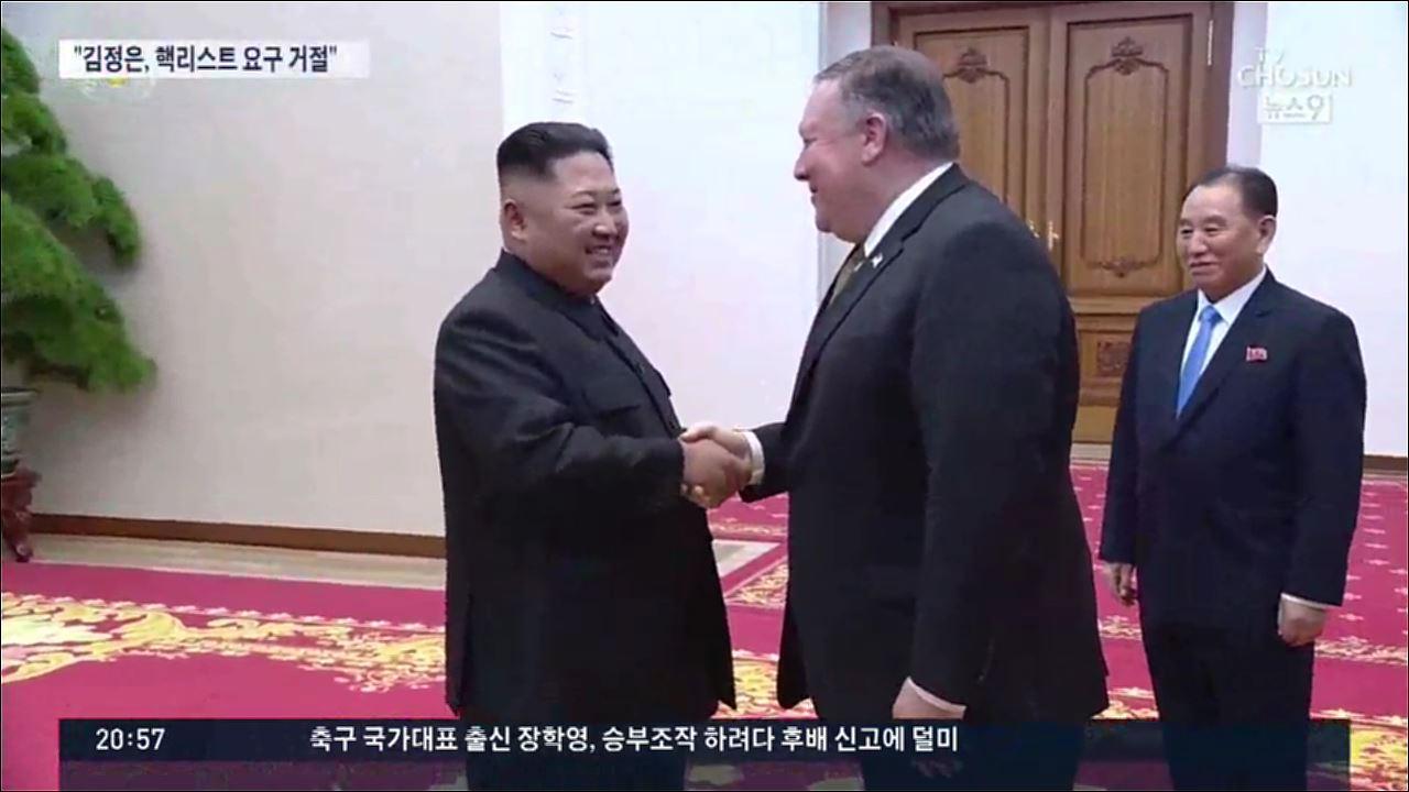 '김정은, 폼페이오 방북 때 핵리스트 신고 거부'