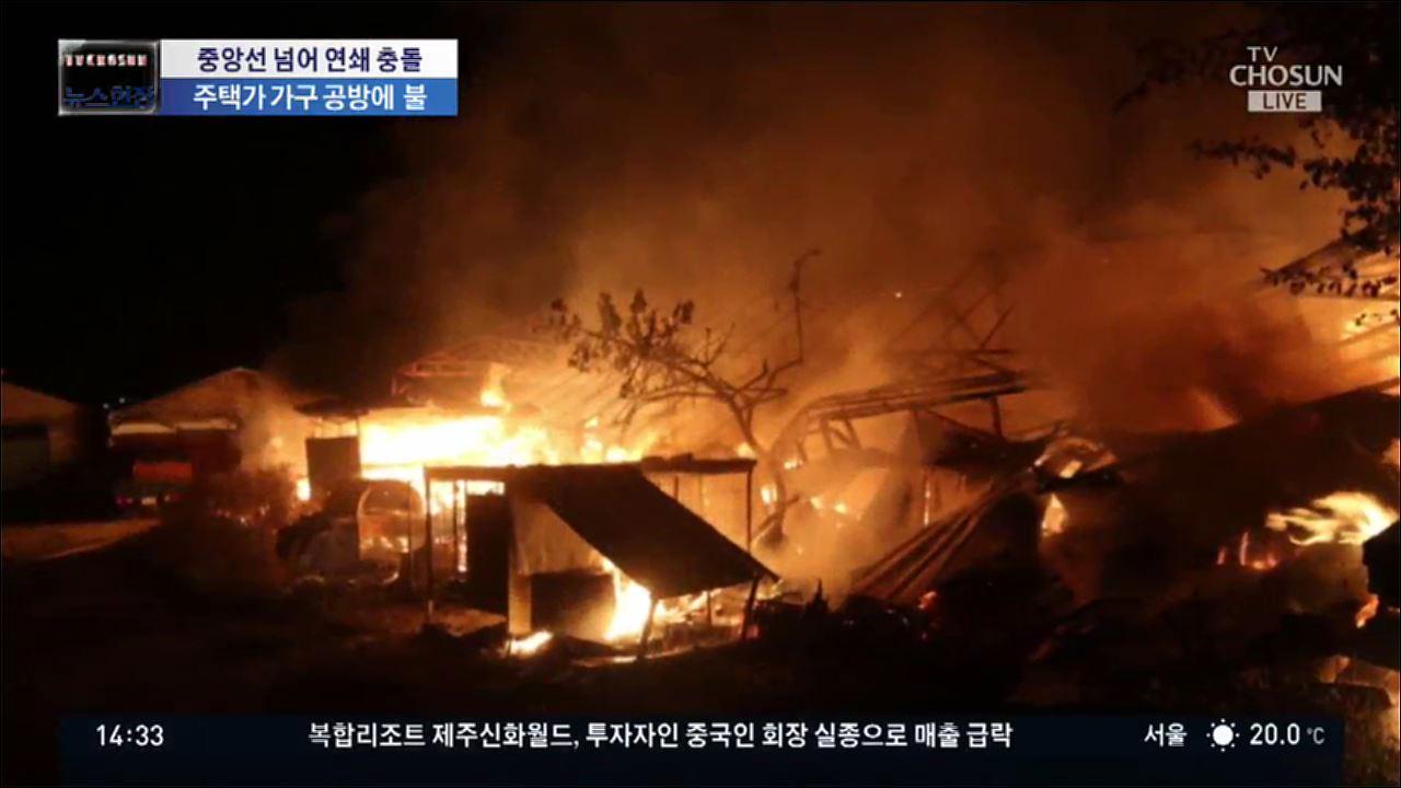 승용차, 중앙선 넘어 버스 등 3대 충돌…주택가 가구 공방에 불