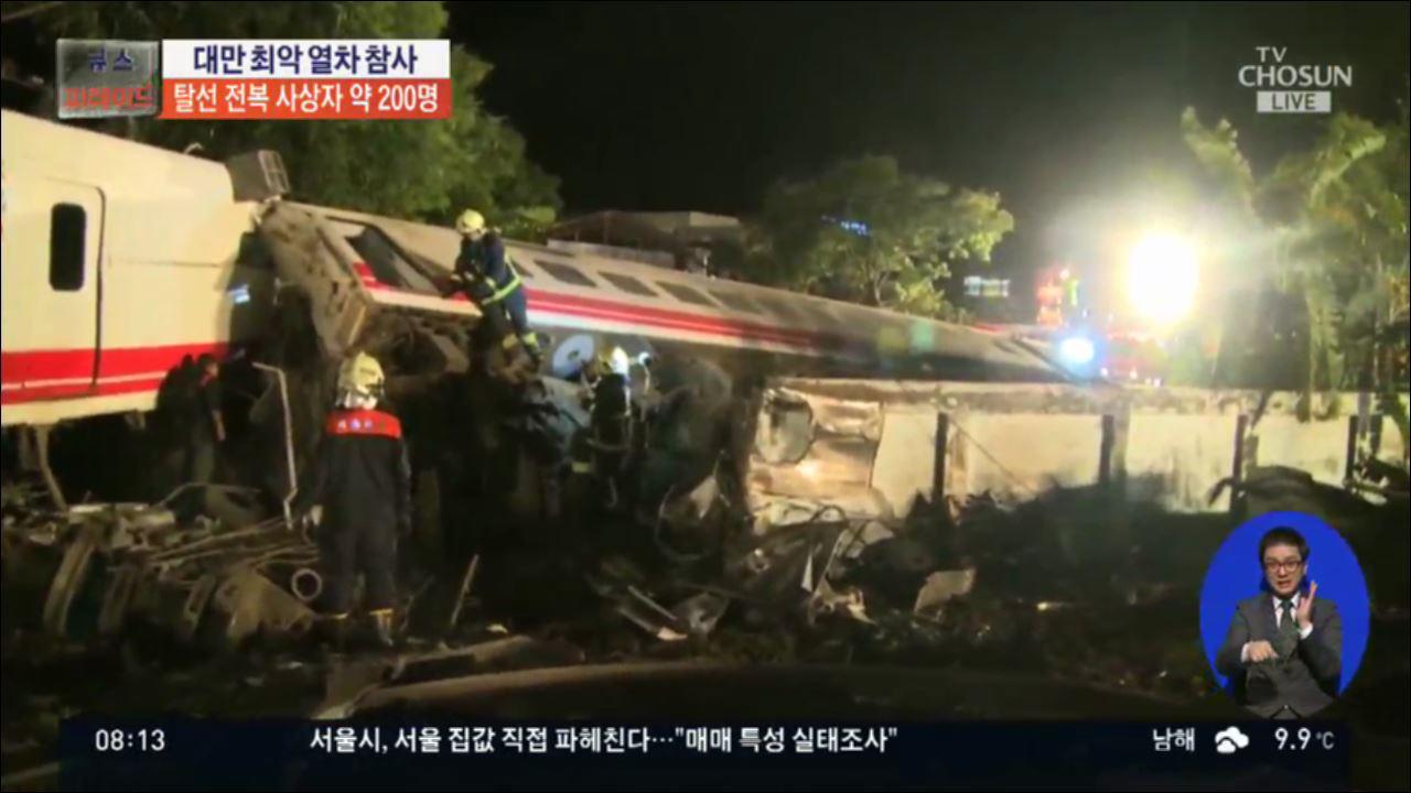 대만서 열차 탈선·전복 사고…22명 사망·171명 부상