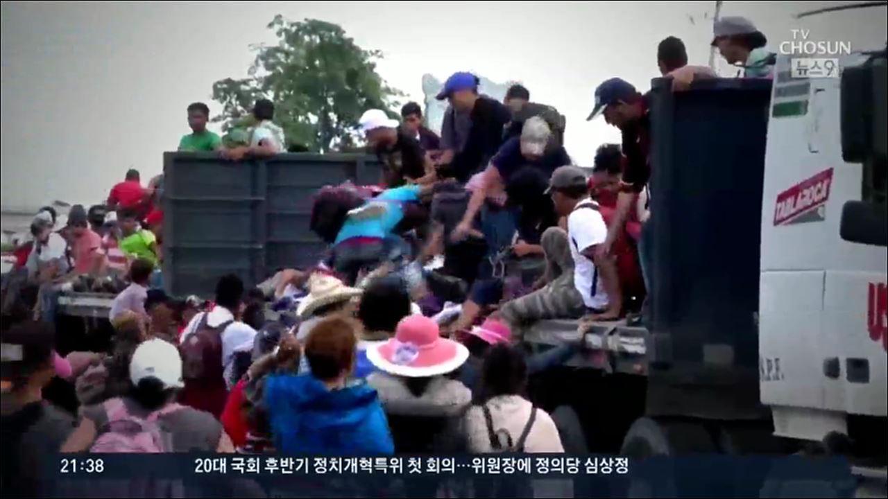 [포커스] 환영받지 못한 탈출…7000명 이민자 행렬