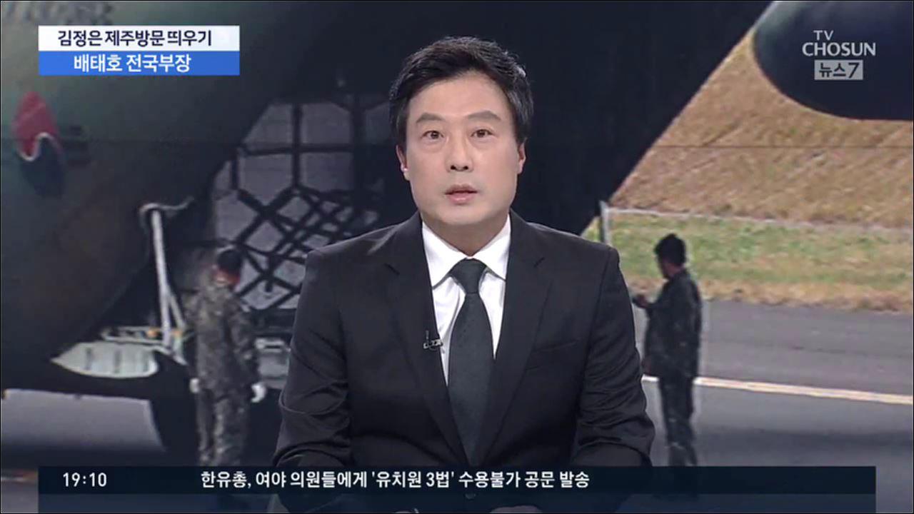 '백록담에 헬기 착륙 검토'…김정은, 한라산 방문 가능할까