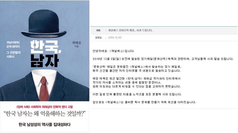 예스24, '남성 비하 논란'에 공식 사과