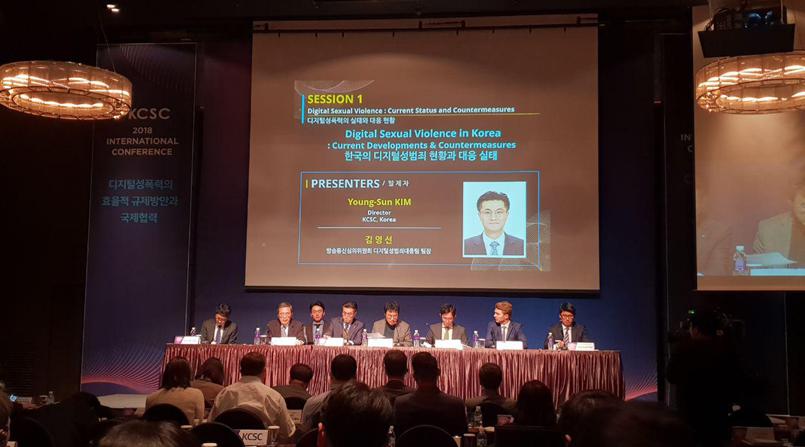 방심위, 디지털 성범죄 근절 위한 국제 컨퍼런스 열어