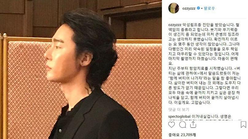 허지웅 악성림프종 투병…'항암 치료 시작'