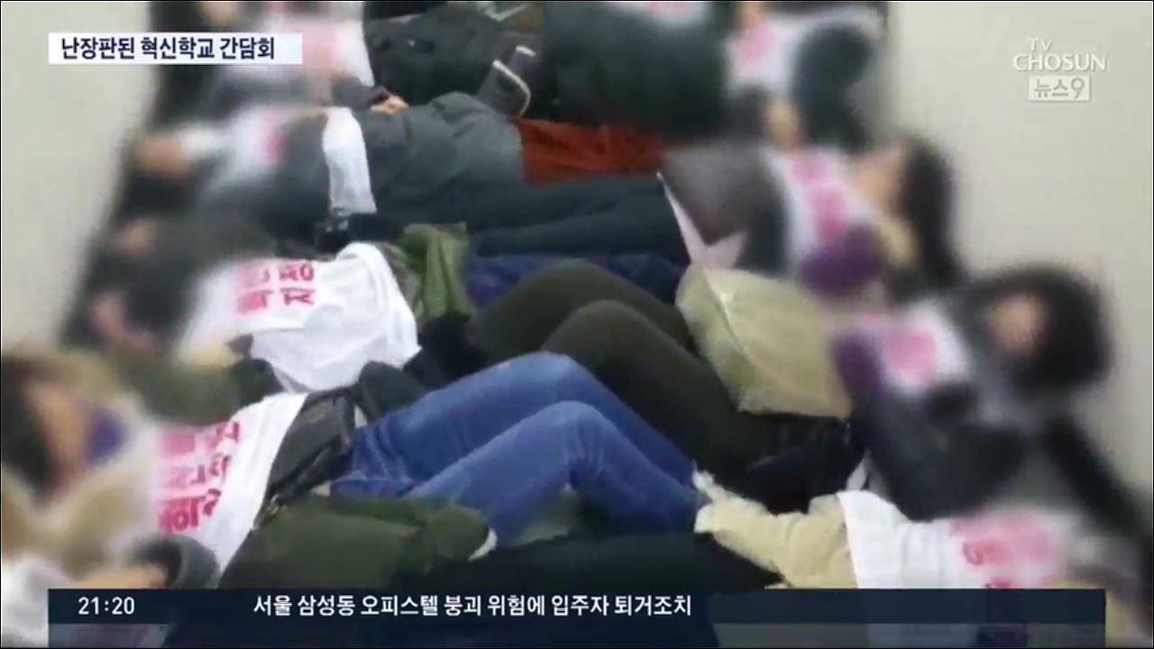 '임산부가 깔렸잖아' 아수라장 된 혁신학교 간담회