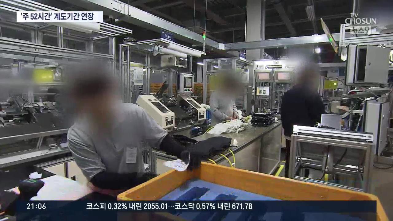 탄력근로 계도 기간 3개월 연장…이낙연 '합리적 조정 불가피'