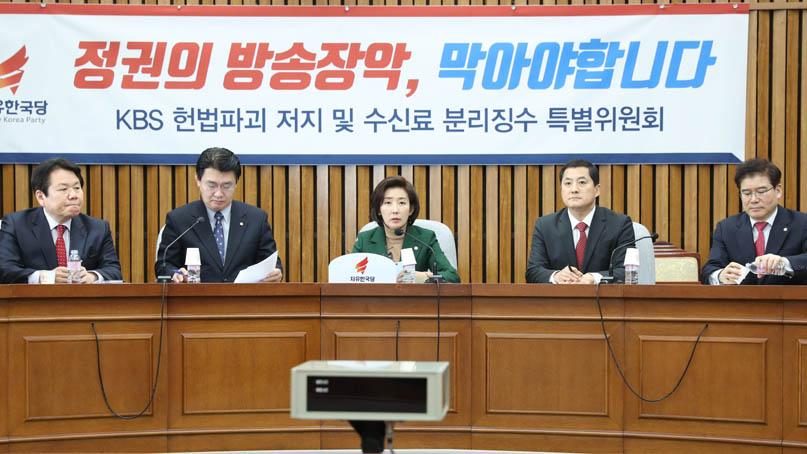 한국당 '편향적 KBS 수신료 강제징수 거부 운동 펼친다'