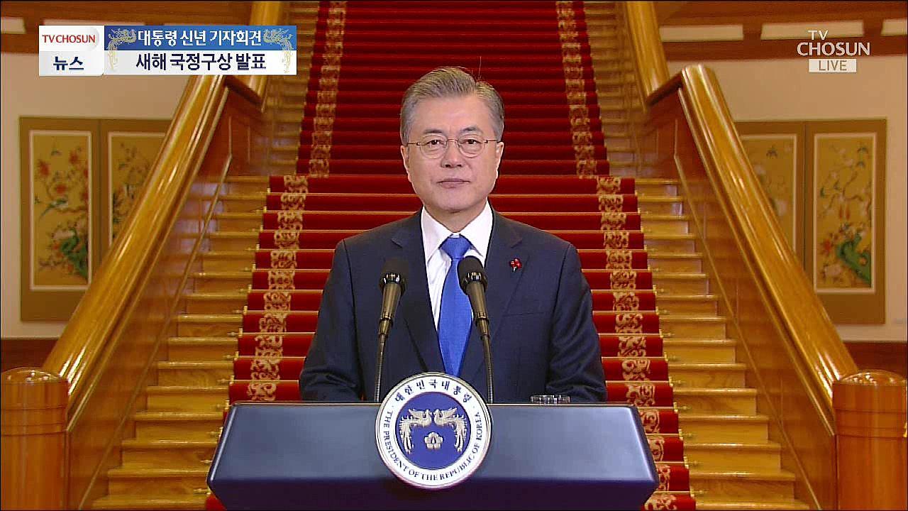 [뉴스특보] 文대통령 신년사 '반드시 '혁신..