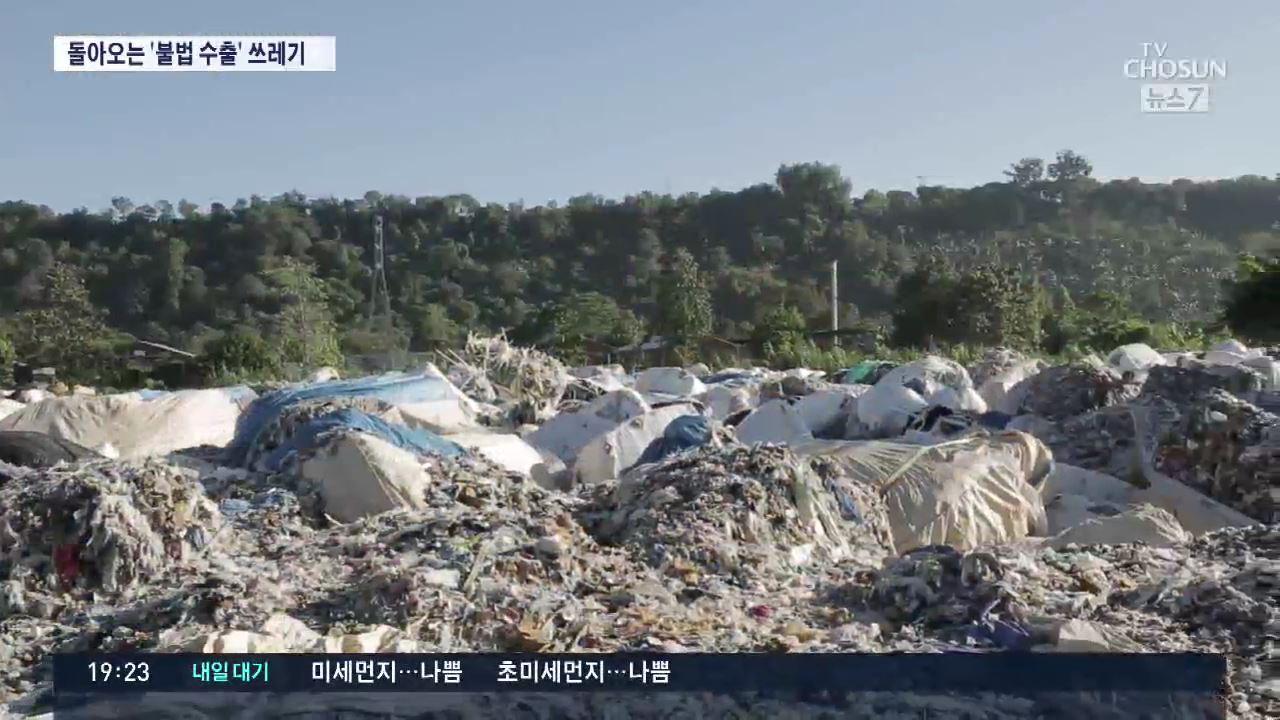 돌아오는 '불법 수출' 쓰레기 6천 톤…세금 투입 불가피