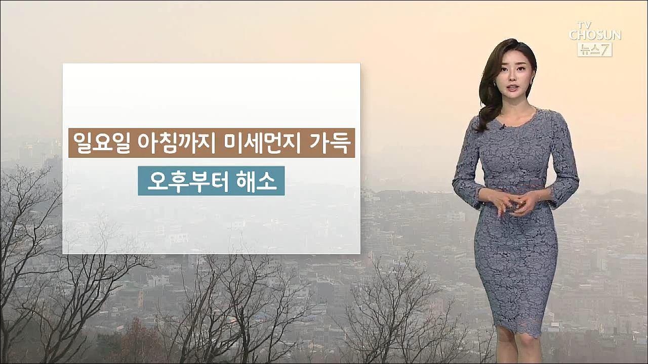 [날씨] 내일 오후부터 찬바람에 미세먼지 회복…기온 뚝