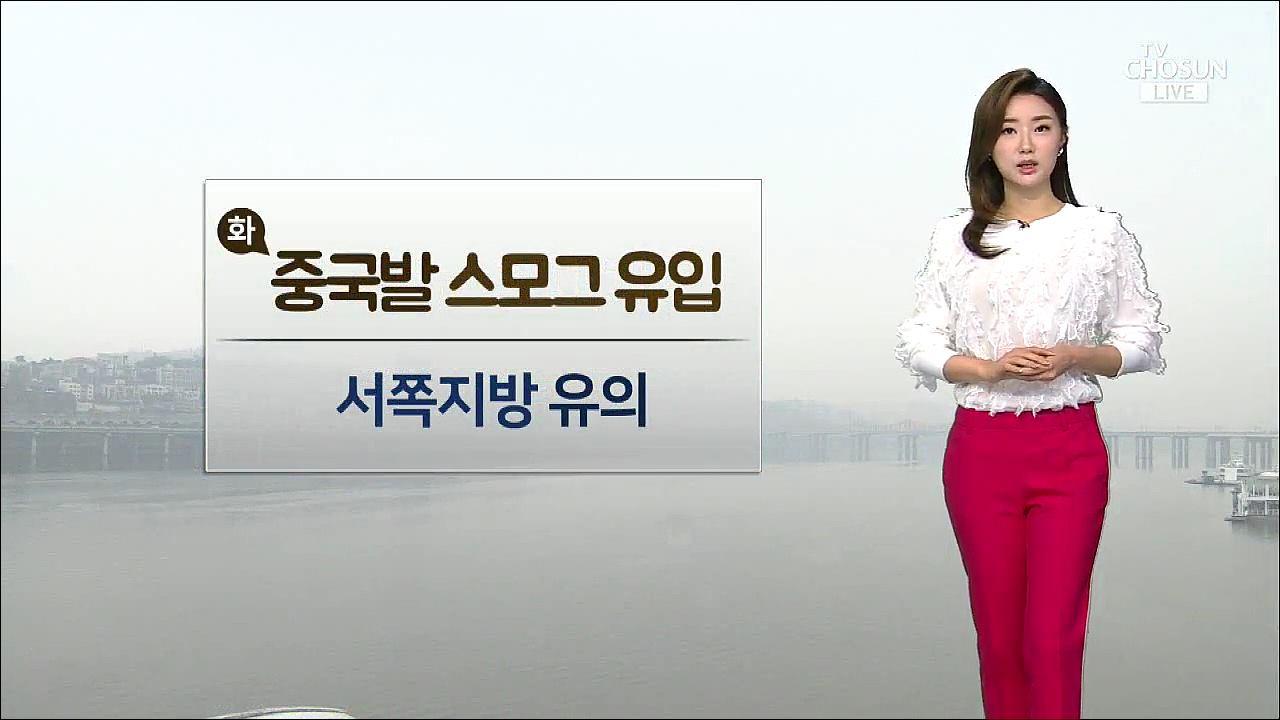 [날씨] 공기 쾌청…내일 중국발 스모그 유입