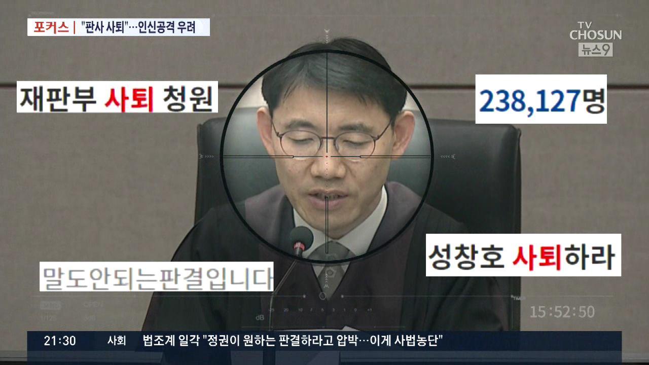 [포커스] 성창호 판사 '여론 마녀사냥?'…'사법불신 낳나'