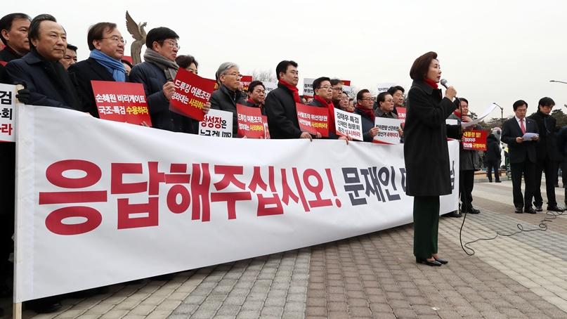 한국당 설 연휴에도 릴레이농성 '응답하십시오 文대통령님'