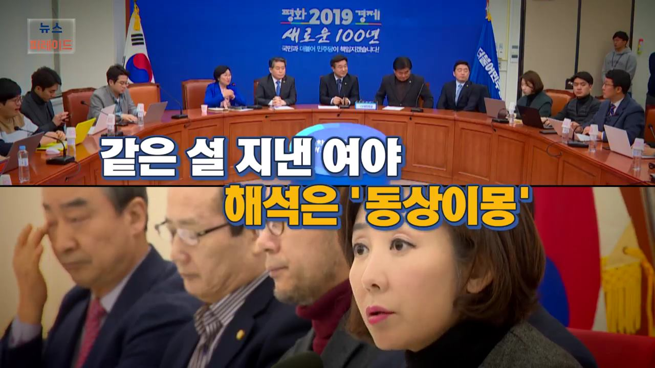 [영상뉴스] 정치권이 전한 설 민심