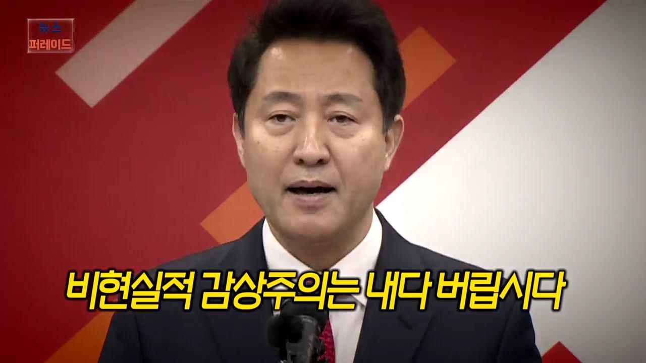 [영상뉴스] '친박 정당' 굴레를 벗어나