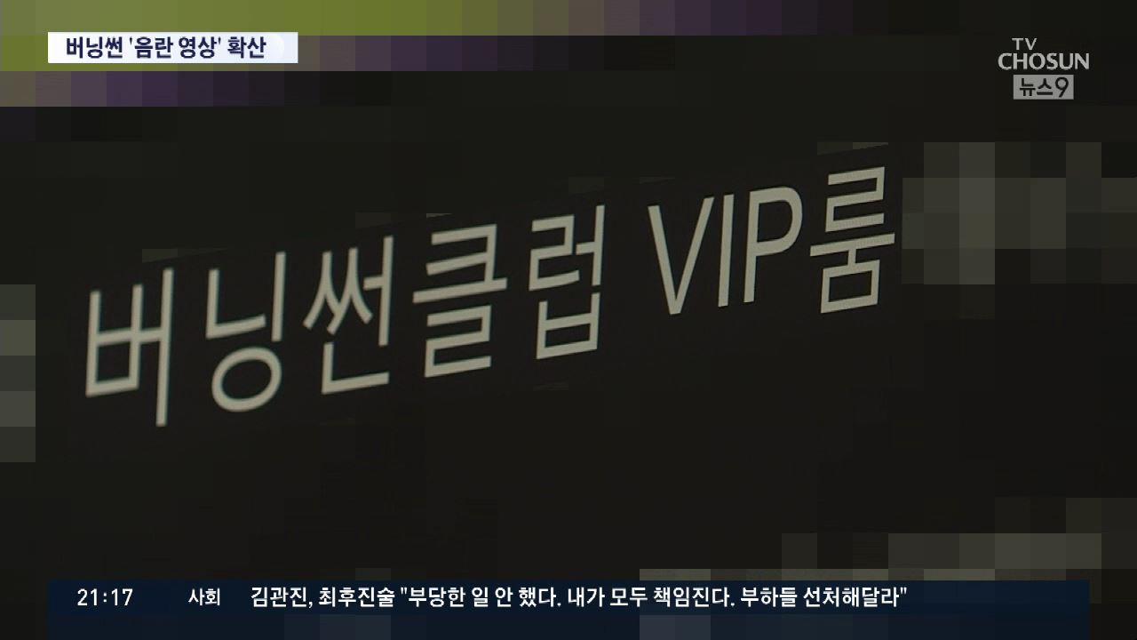 버닝썬 동영상 Vip: 버닝썬, 이번엔 'VIP룸 성관계 영상' 논란…경찰 내사 착수