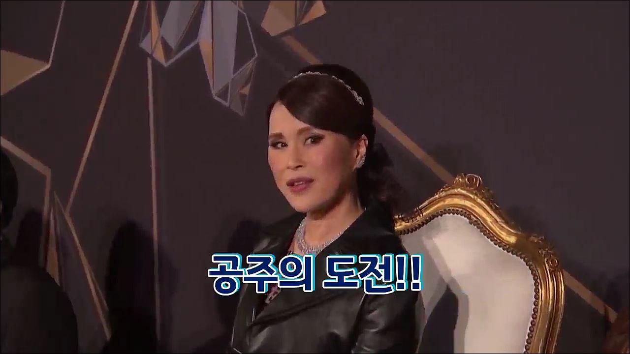 [영상뉴스] 태국 공주의 도전