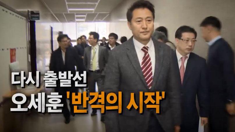 [영상뉴스] 오세훈, '반격의 시작'
