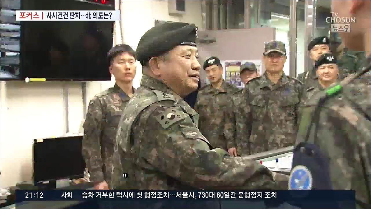 [포커스] '합참의장 軍방문, 군사합의서 위반' …北, 軍딴지걸기 왜?